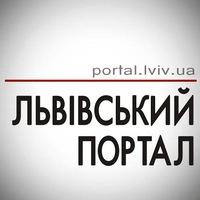 """Онлайн СМИ - """"Львовский портал"""""""