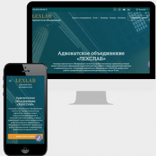 Сайт для адвокатського об'єднання Lexlab