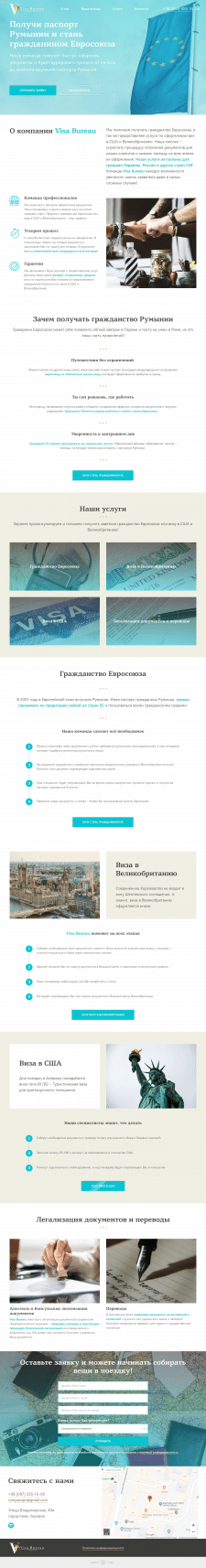 Сайт получения гражданства ЕС и виз Visa Bureau