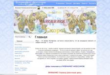 Наполнение сайта hitbiju.ru