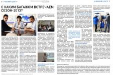 Статья для корпоративного издания