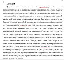 Дипломная работа по КАРШЕРИНГу