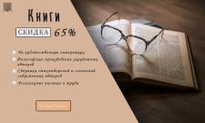 Книжная тематика