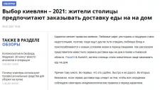Выбор киевлян – 2021