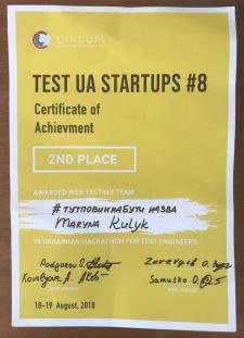 Сертификат за 2-е место в тестатоне