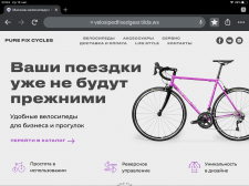 Интернет-магазин велосипедов FIXED GEAR