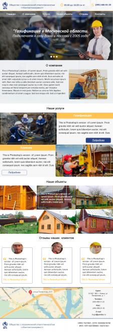 Макет сайта по газификации