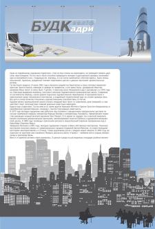 эскиз страницы сайта