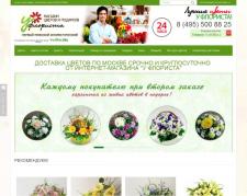 Интернет магазин цветов на Opencart