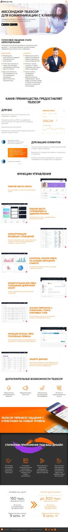 Landing Page для МЕССЕНДЖЕРА TELESCOP