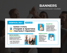 Банер для центра психологии