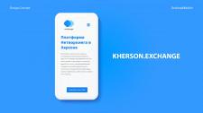 Kherson Exhcnage Website