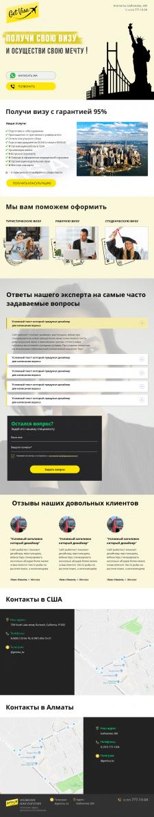Сайт под ключ Визы в США