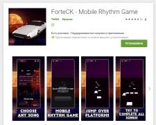 """Игра """"ForteCK - Mobile Rhythm Game"""""""