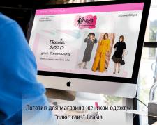 Логотип для интернет-магазина Grasia