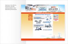 Компания «Таксі Місто». Разработка, дизайн корпоративного сайта