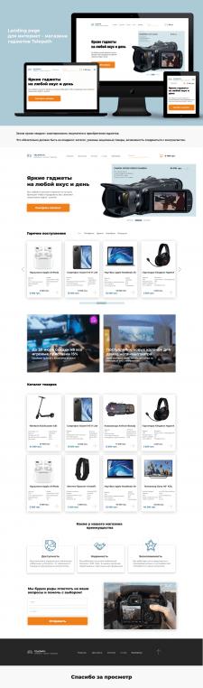 Лендинг для интернет - магазина гаджетов Telepath