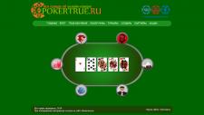 PokerTrue.ru - (Макет сайта)