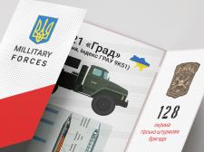 Брошура Украинской Военной Техники