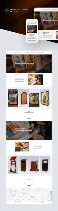 Дизайн сайта - Иконописная и столярная мастерская