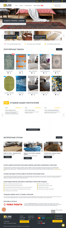 Внесение правок на сайт по продаже ковров на Yii2