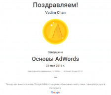 Сертификат - Основы Adwords 2018