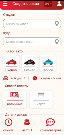 Taxi ordering app