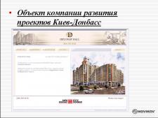 Киев-Донбасс