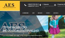 Сайт Электротехнической компании + магазин товаров