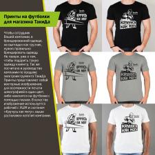 Принты на футболки для магазина ТакиДа