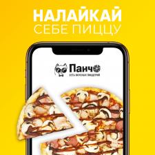 Создание рекламного баннера для сети пиццерий