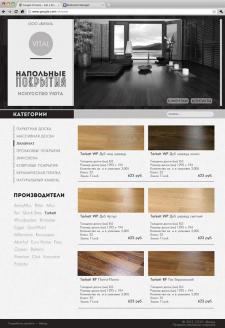 Дизайн сайта для магазина напольных покрытий (минимализм)
