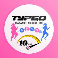 Логотип для марафона похудения