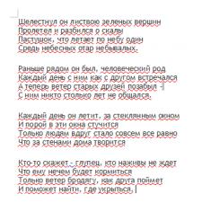 Стих о ветре