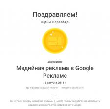 Медийная реклама в Google Рекламе
