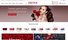 Интернет-магазин Квитка по продаже цветов в Киеве