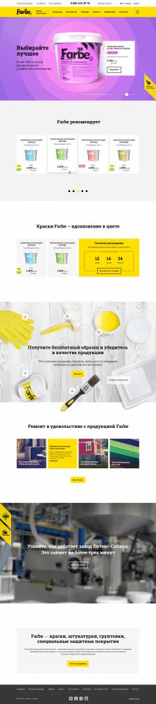Дизайн сайта для продажи фасадных материалов.