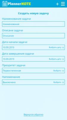 Приложение PlannerNOTE 4