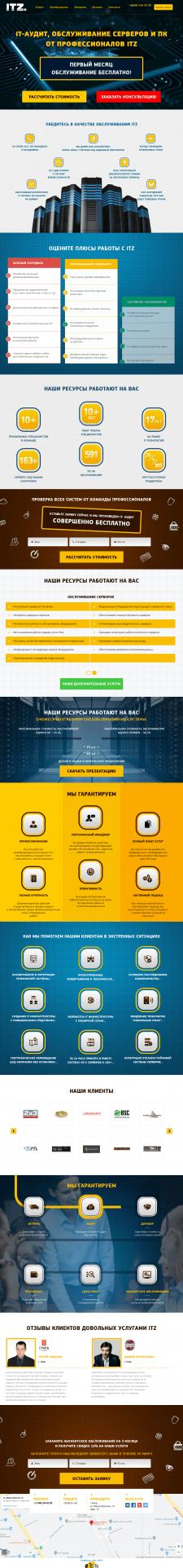 Одностраничный сайт Обслуживание серверов