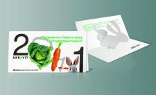 Новогодняя открытка для UKRAVIT в год кролика