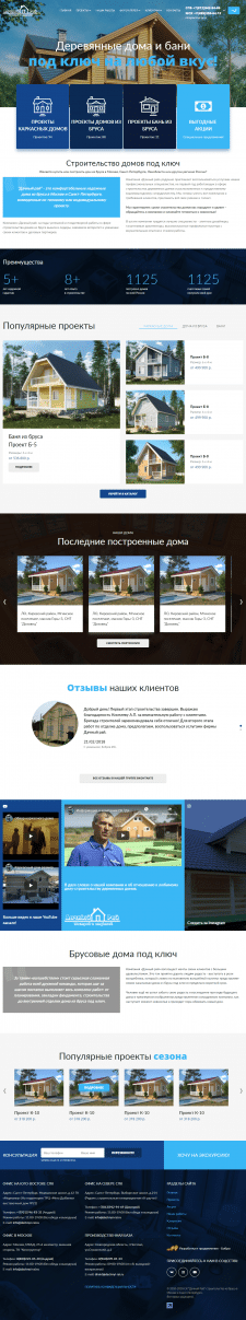 Landing page Дачный Рай