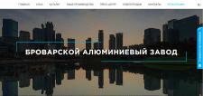 """Создание сайта для """"Броварской Алюминиевый Завод"""""""