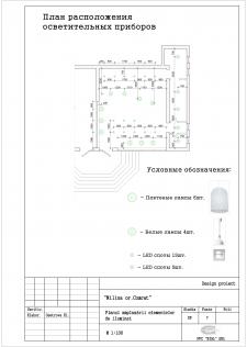 план освещения