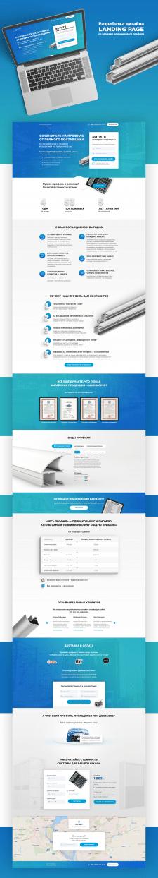 Landing page — Алюминиевый профиль для шкафов купе