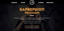 Барбершоп Эволюция | evo-barber.ru