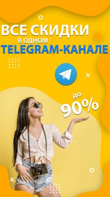 Креатив под аудиторию скидок/промо для Telegram