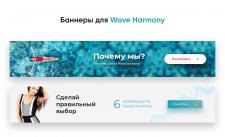 Баннеры для Wave Harmony