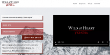 Создание сайта wildayheart