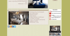 Лендинг гостинице квартирного типа