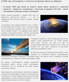 В 2040 году столкновения с гигантским астероидом З